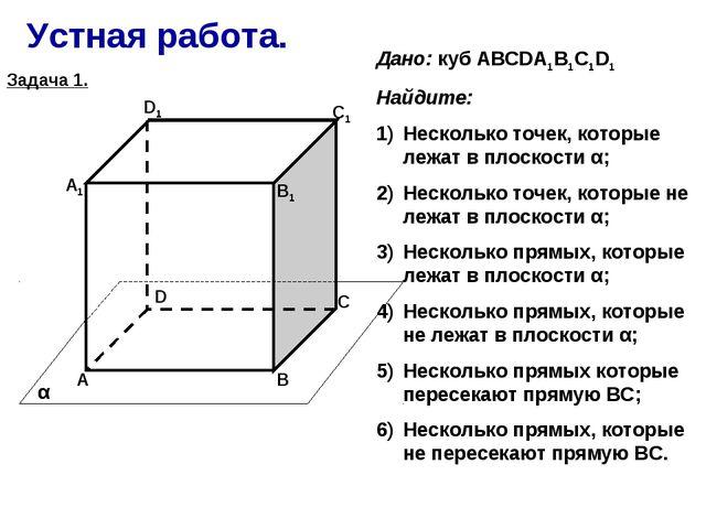 Устная работа. А В С D А1 В1 С1 D1 α Дано: куб АВСDА1В1С1D1 Найдите: Нескольк...