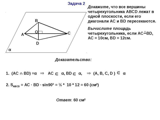 Задача 2 α А В С D О Докажите, что все вершины четырехугольника АВСD лежат в...