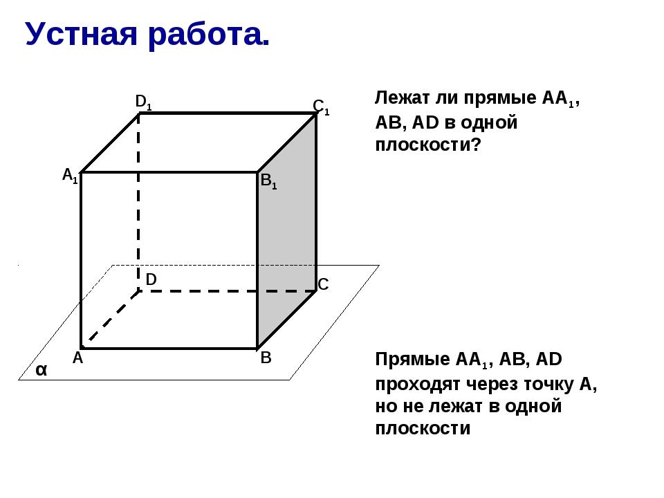 Устная работа. А В С D А1 В1 С1 D1 α Прямые АА1, АВ, АD проходят через точку...