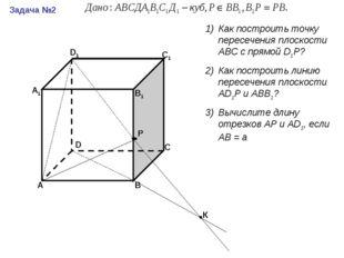 А В С D А1 В1 С1 D1 Задача №2 Как построить точку пересечения плоскости АВС с