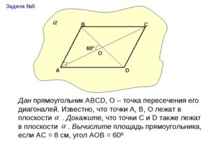 Задача №5 А В С D О 60º Дан прямоугольник АВСD, О – точка пересечения его диа