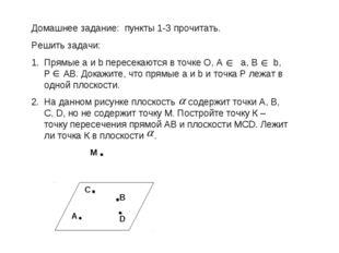 Домашнее задание: пункты 1-3 прочитать. Решить задачи: Прямые а и b пересекаю