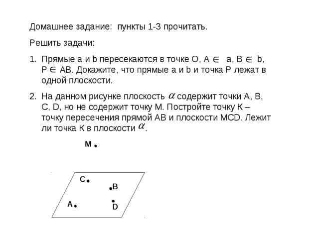 Домашнее задание: пункты 1-3 прочитать. Решить задачи: Прямые а и b пересекаю...