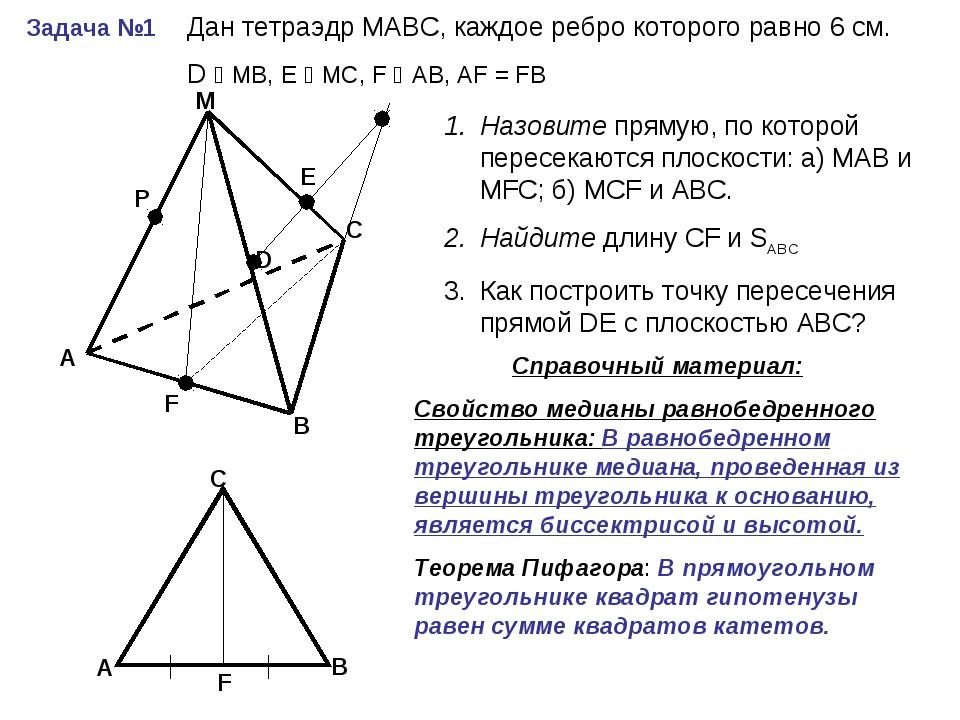 Задача №1 А В С М Р Е D F Дан тетраэдр МАВС, каждое ребро которого равно 6 см...
