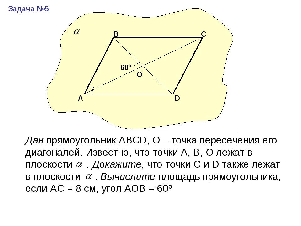 Задача №5 А В С D О 60º Дан прямоугольник АВСD, О – точка пересечения его диа...