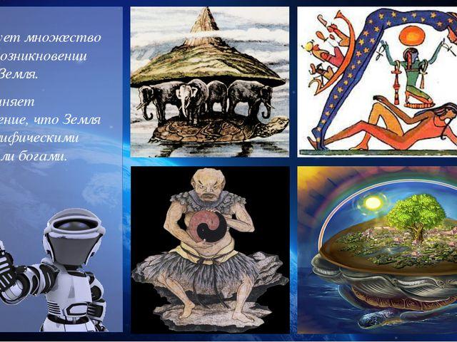 Существует множество легенд о возникновении планеты Земля. Их объединяет утв...