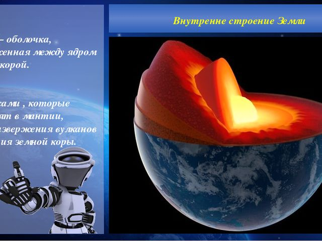 Мантия – оболочка, расположенная между ядром и земной корой. С процессами ,...