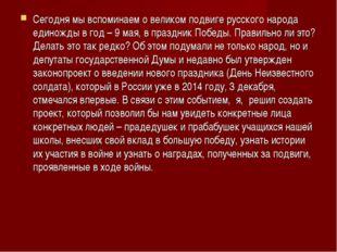 Сегодня мы вспоминаем о великом подвиге русского народа единожды в год – 9 ма