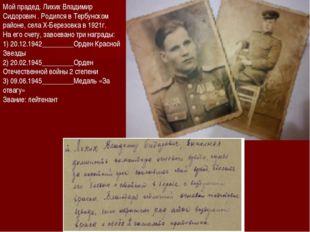 Мой прадед. Лихих Владимир Сидорович . Родился в Тербунском районе, села Х-Бе