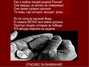 Как я люблю людей родной России! Они тверды, их вспять не повернешь! Они свое