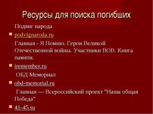 Ресурсы для поиска погибших Подвиг народа podvignaroda.ru Главная - Я Помню.