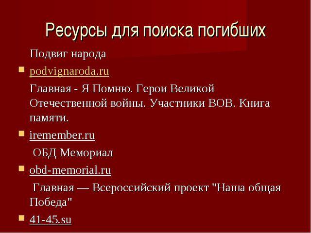 Ресурсы для поиска погибших Подвиг народа podvignaroda.ru Главная - Я Помню....