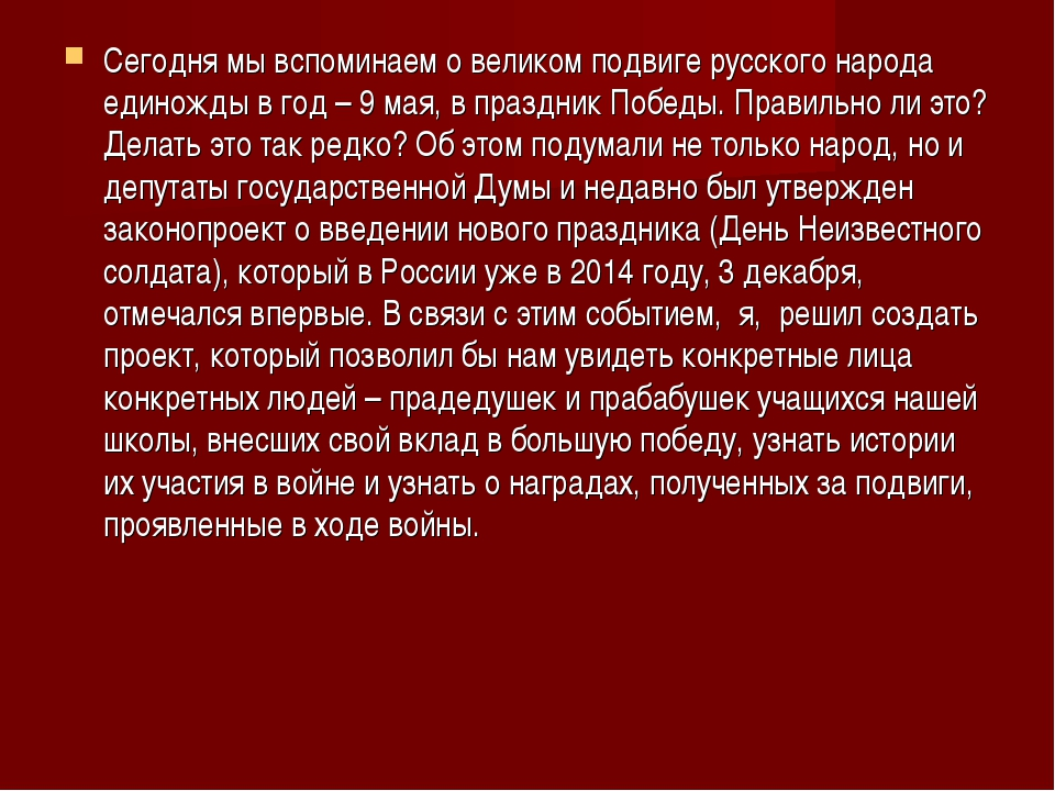 Сегодня мы вспоминаем о великом подвиге русского народа единожды в год – 9 ма...