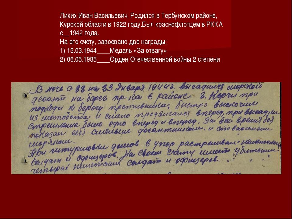 Лихих Иван Васильевич. Родился в Тербунском районе, Курской области в 1922 го...