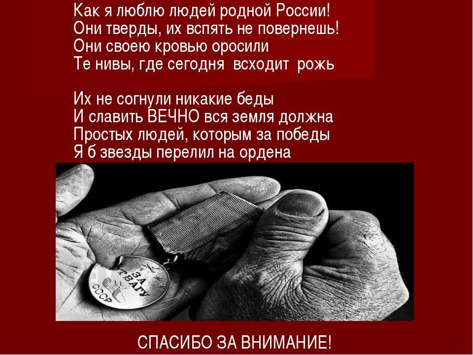 Как я люблю людей родной России! Они тверды, их вспять не повернешь! Они свое...