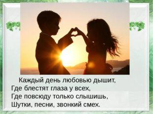 Каждый день любовью дышит, Где блестят глаза у всех, Где повсюду только слыш