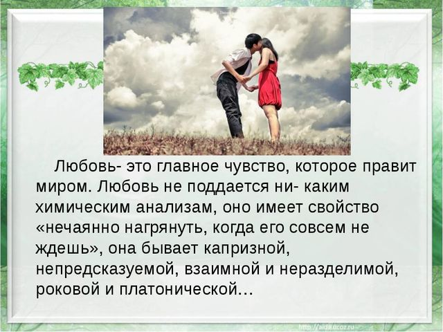 Любовь- это главное чувство, которое правит миром.Любовьне поддается ни- к...
