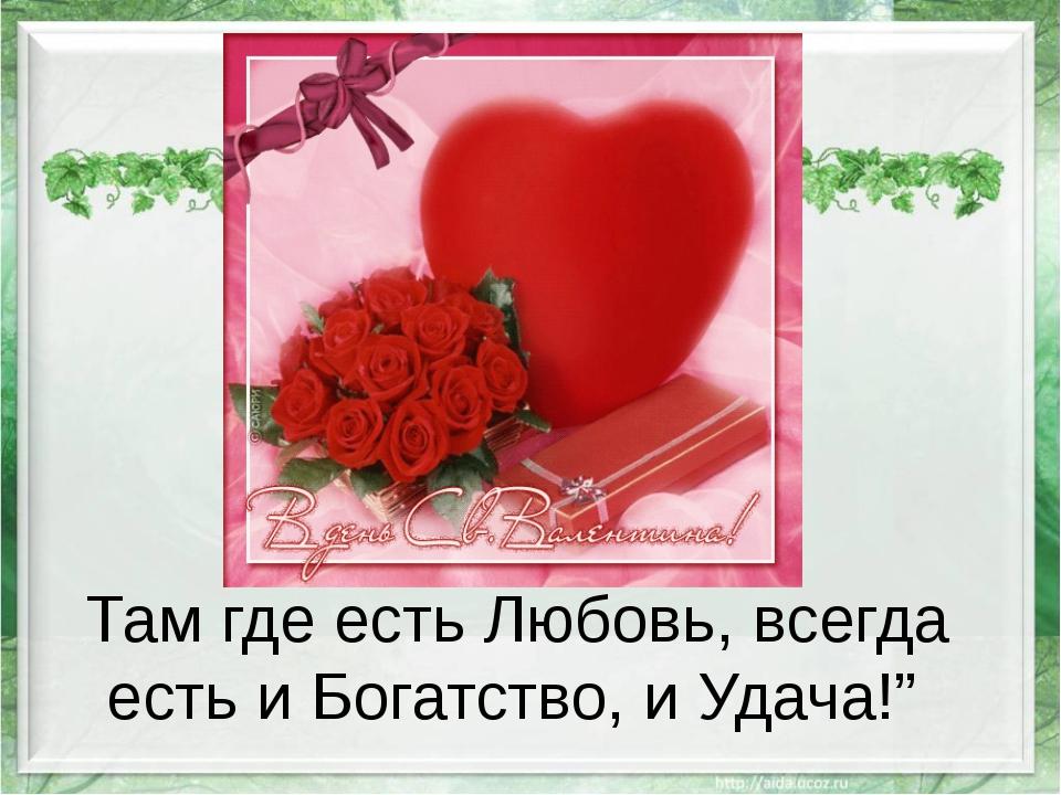 """Там где есть Любовь, всегда есть и Богатство, и Удача!"""""""