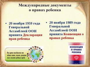 20 ноября 1959 года Генеральной Ассамблеей ООН принята Декларация прав ребенк