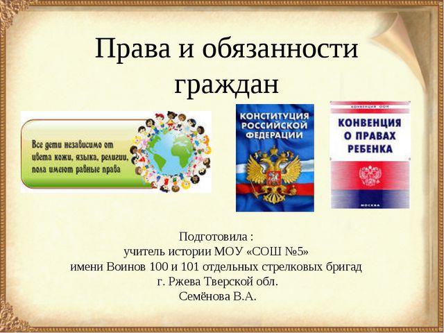 Права и обязанности граждан Подготовила : учитель истории МОУ «СОШ №5» имени...