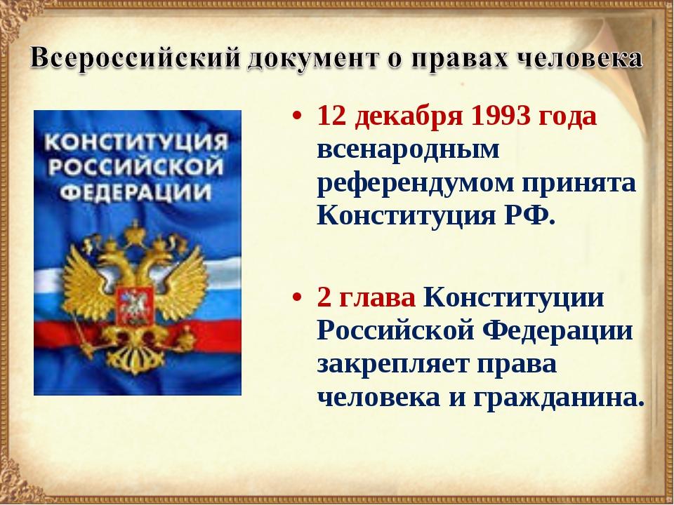 12 декабря 1993 года всенародным референдумом принята Конституция РФ. 2 глава...
