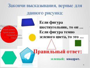 Закончи высказывания, верные для данного рисунка: Если фигура шестиугольник,