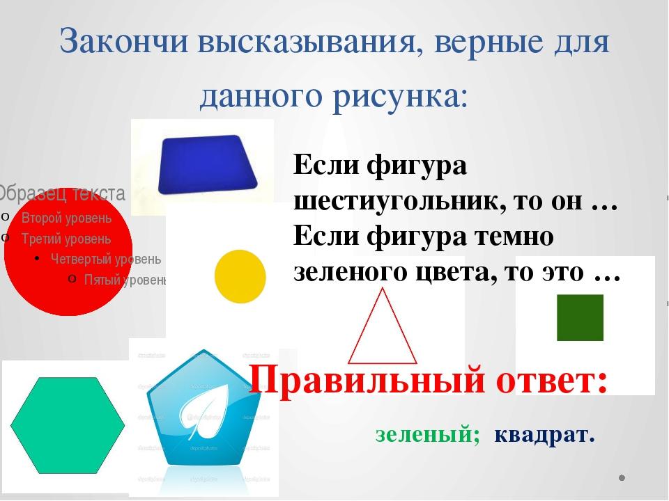 Закончи высказывания, верные для данного рисунка: Если фигура шестиугольник,...