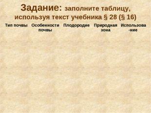 Задание: заполните таблицу, используя текст учебника § 28 (§ 16) Тип почвыОс