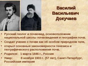 Василий Васильевич Докучаев Русский геолог и почвовед, основоположник национа