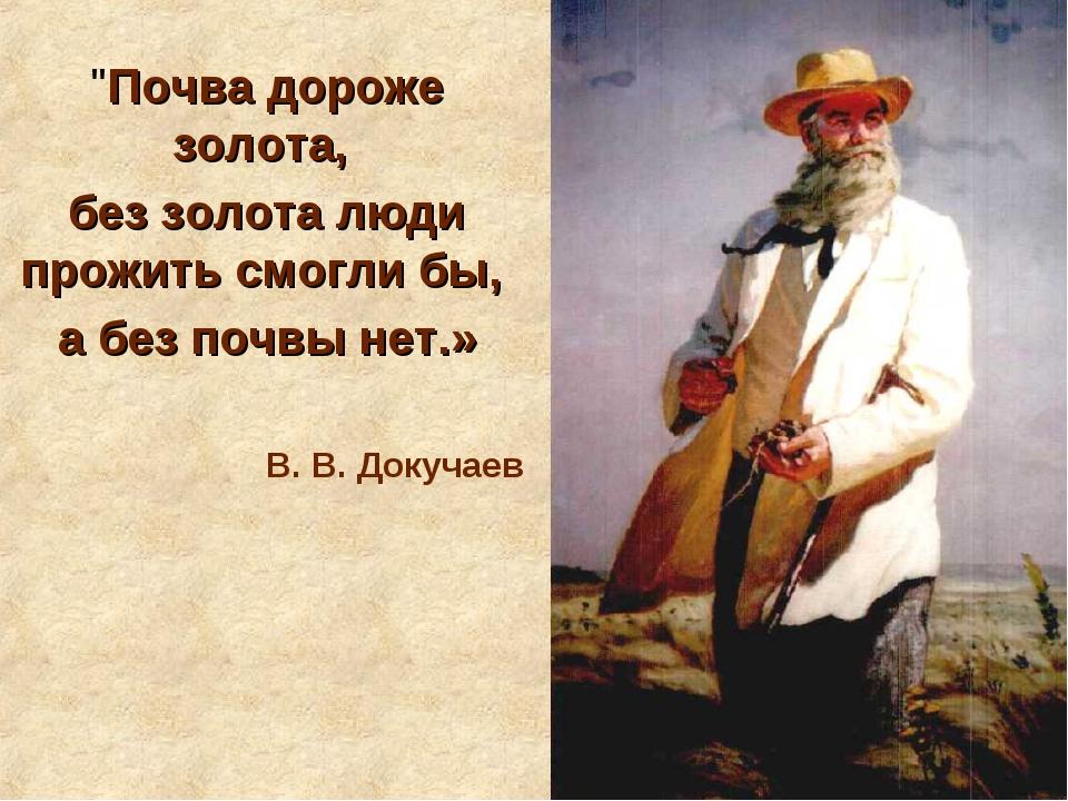 """""""Почва дороже золота, без золота люди прожить смогли бы, а без почвы нет.» В...."""