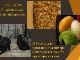 Мохер – вид пряжи, который производят из шерсти ангорских коз. В России для п