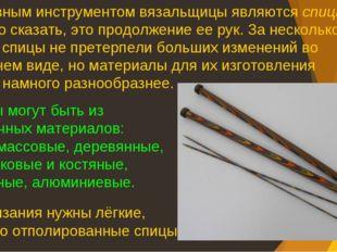 Основным инструментом вязальщицы являются спицы Можно сказать, это продолжени