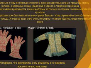 Приблизительно к тому же периоду относятся и длинные шерстяные штаны с пришит