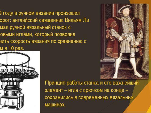 В 1589 году в ручном вязании произошел переворот: английский священник Вильям...