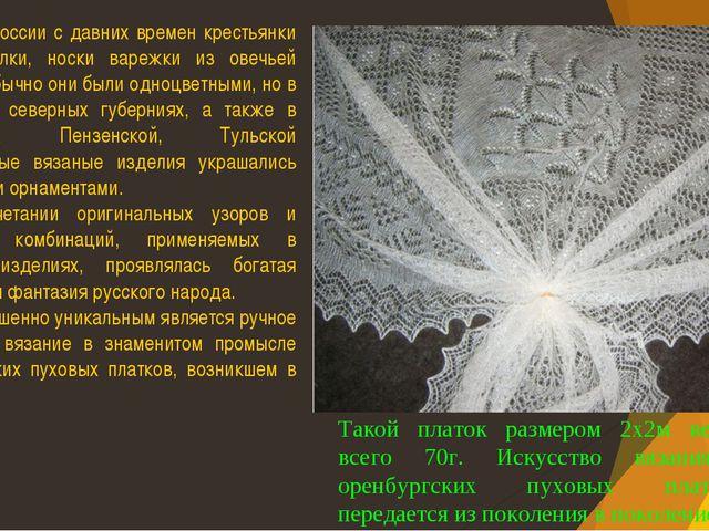 В России с давних времен крестьянки вязали чулки, носки варежки из овечьей ш...