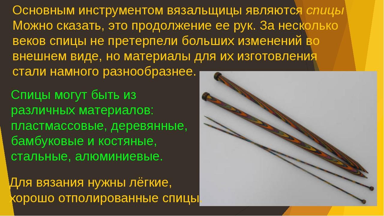 Основным инструментом вязальщицы являются спицы Можно сказать, это продолжени...