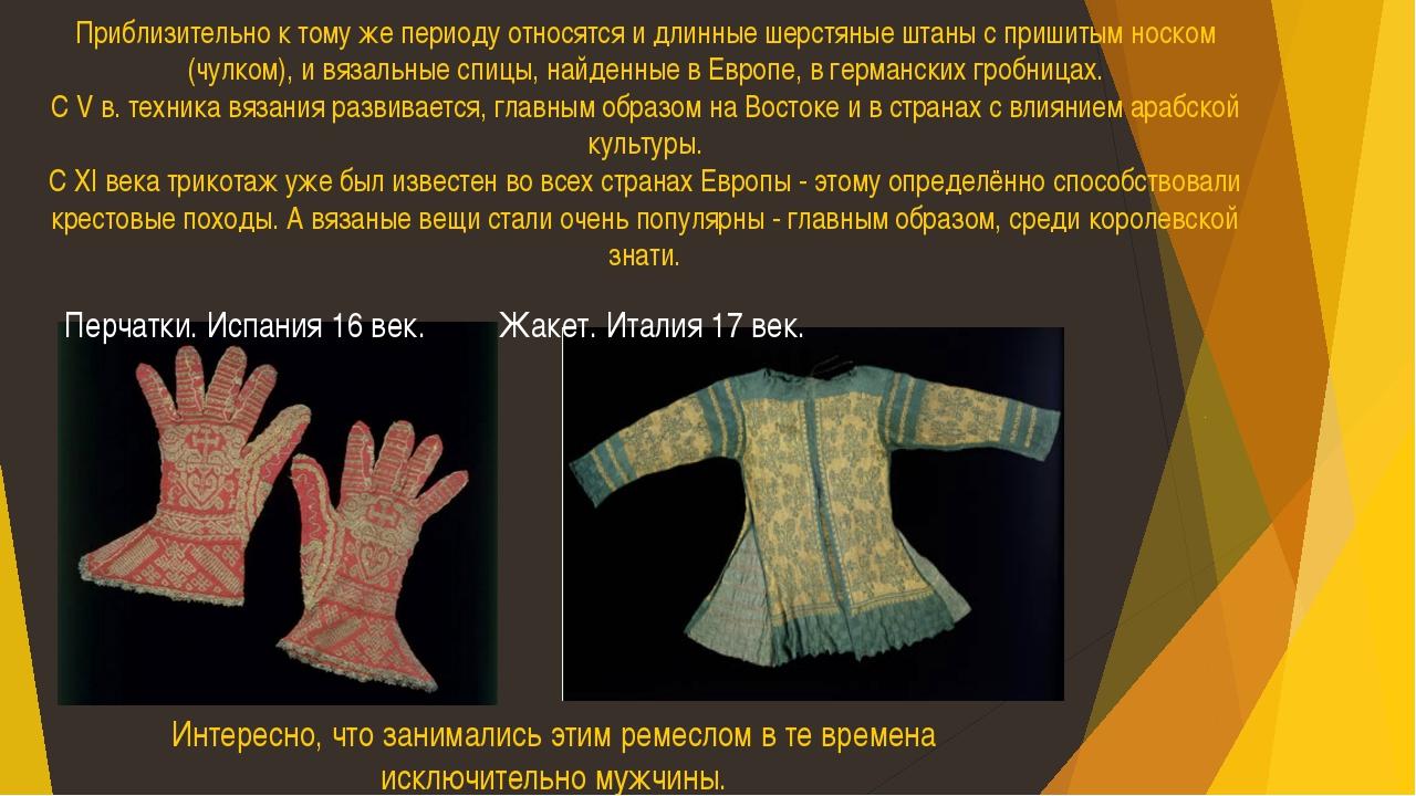 Приблизительно к тому же периоду относятся и длинные шерстяные штаны с пришит...