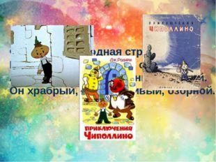 Фруктово-огородная страна – В одной из книжек есть оно, А в ней герой – маль