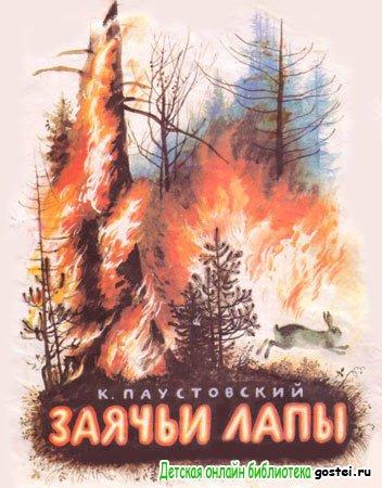 Рассказы Паустовского