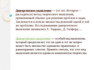 Дивергентное мышление— (от лат. divergere – расходиться) метод творческого м