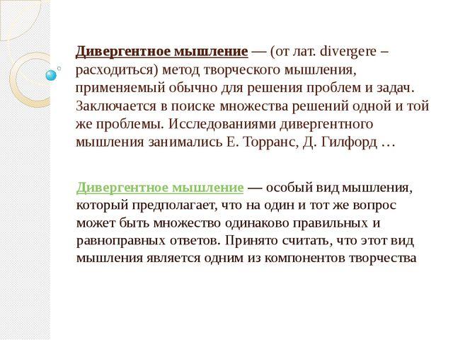Дивергентное мышление— (от лат. divergere – расходиться) метод творческого м...