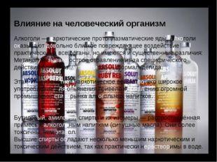 Влияние на человеческий организм Алкоголи — наркотические протоплазматические