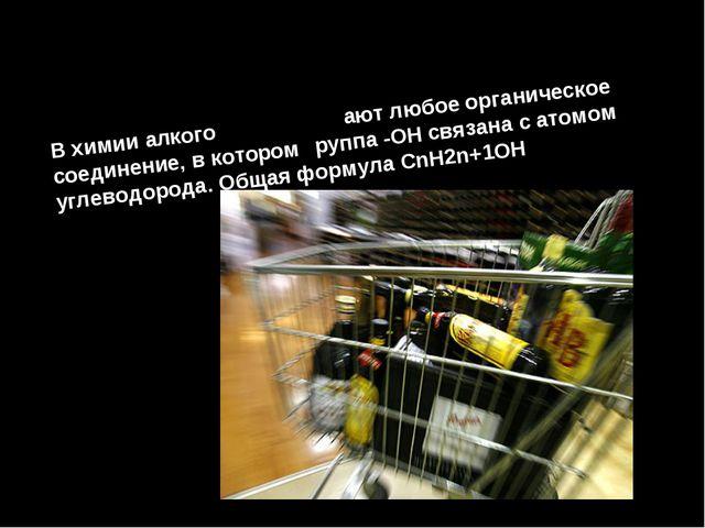 Алкого́ль (в медицинском жаргоне, иногда — «а́лкоголь») (от араб. الغولаль-...