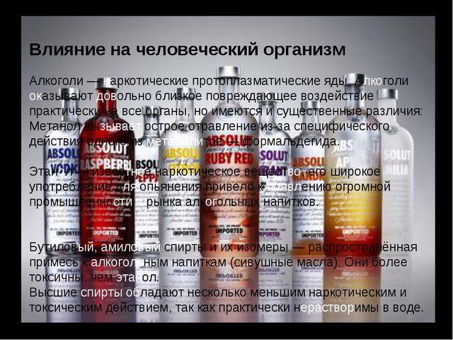Влияние на человеческий организм Алкоголи — наркотические протоплазматические...