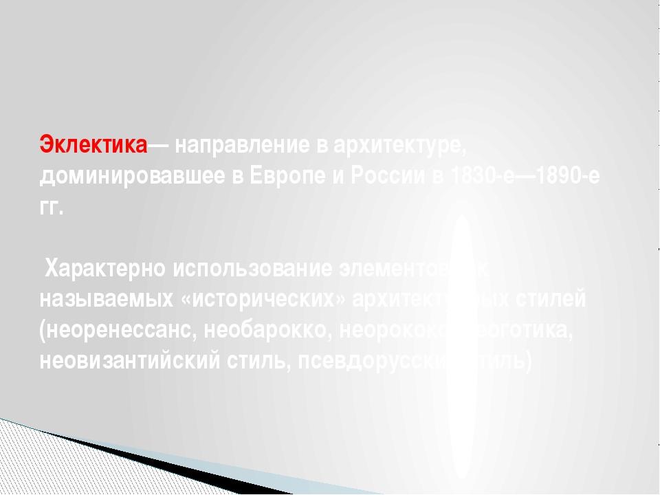 Эклектика— направление в архитектуре, доминировавшее в Европе и России в 183...