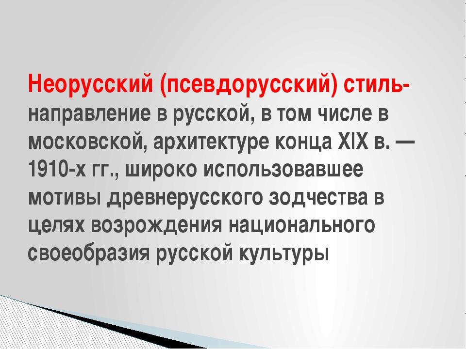 Неорусский (псевдорусский) стиль- направление в русской, в том числе в москов...