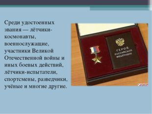 Среди удостоенных звания— лётчики-космонавты, военнослужащие, участники Вели
