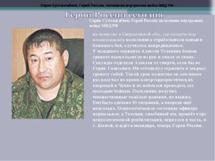 Серик Султангабиев, Герой России, полковник внутренних войск МВД РФ. Серик Су