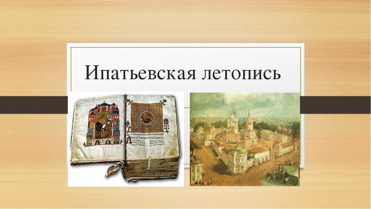 Ипатьевская летопись.
