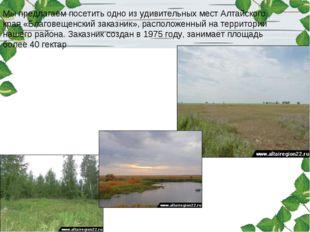 Мы предлагаем посетить одно из удивительных мест Алтайского края «Благовещенс